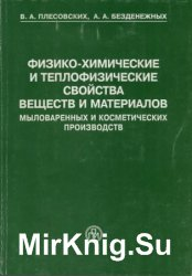 Физико-химические и теплофизические свойства веществ и материалов мыловаренных и косметических производств