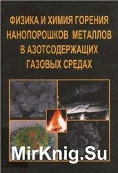 Физика и химия горения нанопорошков металлов в азотсодержащих газовых средах