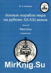 Боевые корабли мира на рубеже XX-XXI веков Часть III: Фрегаты
