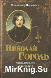 Николай Гоголь. Опыт духовной биографии