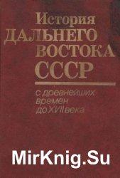 История Дальнего Востока СССР/России. В 3-х томах