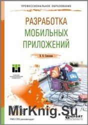 Разработка мобильных приложений  (2019)