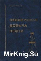 Скважинная добыча нефти (2003)