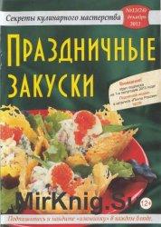 Секреты кулинарного мастерства №12 2012. Праздничные закуски