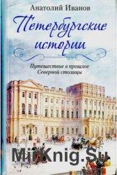 Петербургские истории. Путешествие в прошлое Северной столицы