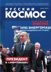 Русский космос - Май 2019