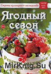 Секреты кулинарного мастерства №6 2013. Ягодный сезон