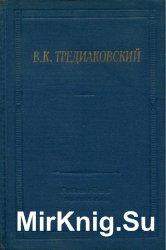 В. К. Тредиаковский. Избранные произведения