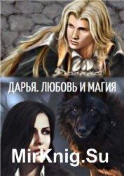 Дарья. Любовь и Магия