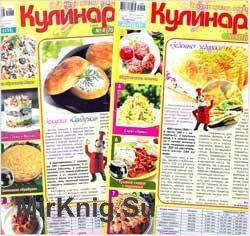 Кулинария № 4-5 2019 | Украина