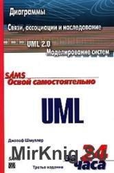 Освой самостоятельно UML за 24 часа