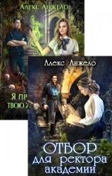 Магические академии. Цикл из 2 книг