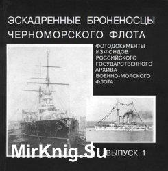 Эскадренные броненосцы Черноморского флота (Фотодокументы из фондов РГАВМФ выпуск 1)