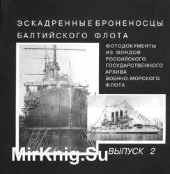 Эскадренные броненосцы Балтийского флота (Фотодокументы из фондов РГАВМФ выпуск 2)