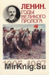 Ленин. Годы Великого пролога. 1905—1907