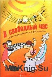 В свободный Час. Легкие переложения для фортепиано