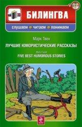 Курс английского языка в юмористических рассказах