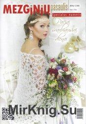 Mezginiu pasaulis  №2(44) 2016. Свадьба