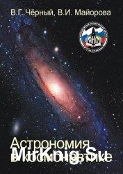 Астрономия в космонавтике