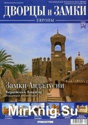 Дворцы и замки Европы №29 2019 - Замки Андалусии