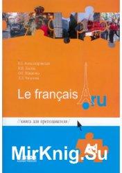 Книга для преподавателя к учебнику французского языка Le francais.ru A1
