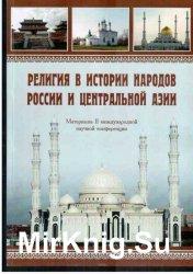 Религия в истории народов России и Центральной Азии