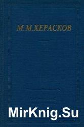 М. М. Херасков. Избранные произведения