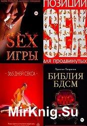 """Серия """"Камасутра XXI века"""" (30 книг)"""