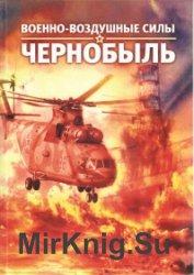 Военно-воздушные силы и Чернобыль