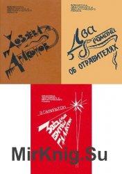 Библиотека авантюрного и фантастического романа в 3 томах