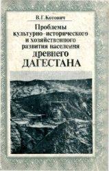 Проблемы культурно-исторического и хозяйственного развития населения древнего Дагестана