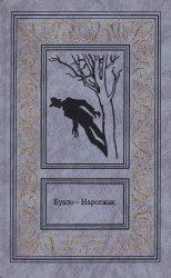 Буало-Нарсежак. Сочинения в 4 томах. Том 4. Лица во тьме. Очертя сердце. Недоразумение