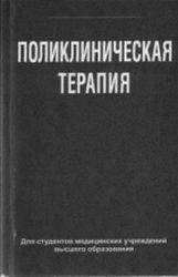 Поликлиническая терапия (2012)