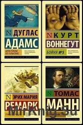 """Серия """"Эксклюзивная классика"""" в 424 книгах"""
