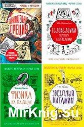 """Серия """"Библиотека вундеркинда"""" в 37 книгах"""