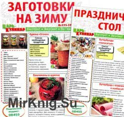 Царь-кулинар № 13 (373) -16 (376)