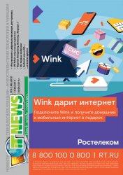 IT News №4 2019