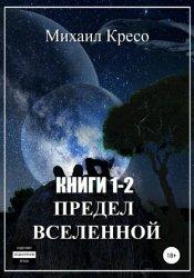 Предел Вселенной. Цикл из 2 книг