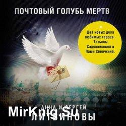 Почтовый голубь мертв (Аудиокнига)