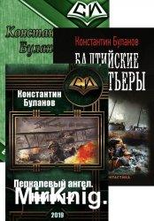 Константин Буланов. Сборник из 7 книг
