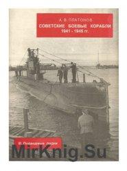 Советские боевые корабли 1941-1945 III. Подводные Лодки (Альманах