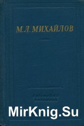 М. Л. Михайлов. Собрание стихотворений
