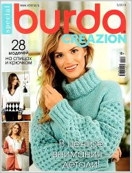 Burda Special Creazion №5 2019