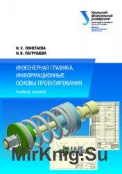 Инженерная графика. Информационные основы проектирования
