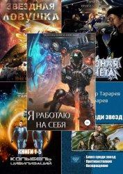 Александр Тарарев, Юрий Тарарев. Сборник произведений (16 книг)