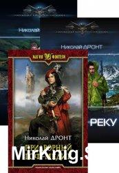 Николай Дронт. Сборник книг (5 книг)