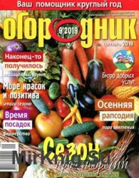 Огородник № 9 2019   Украина