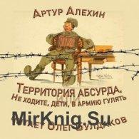 Территория абсурда, или Не ходите, дети, в армию гулять (АудиоКнига)