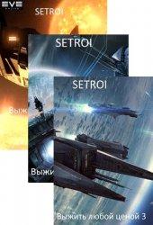 Выжить любой ценой (Setroi). Цикл из 3 книг