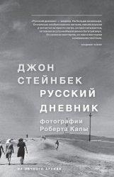 Русский дневник (2017)